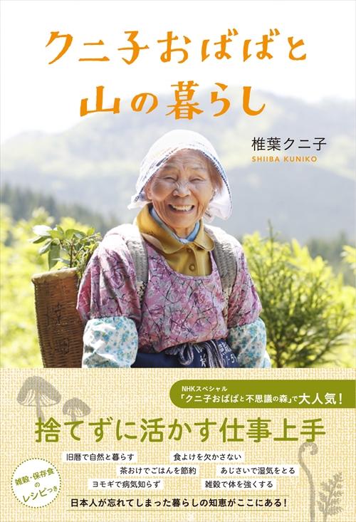 クニ子おばばと山の暮らし