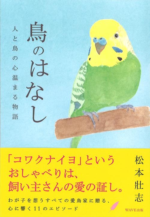 鳥のはなし