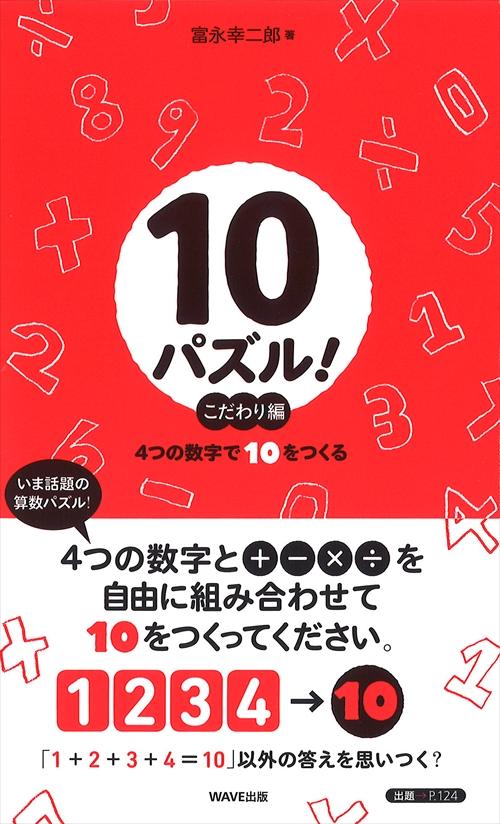 10パズル! こだわり編