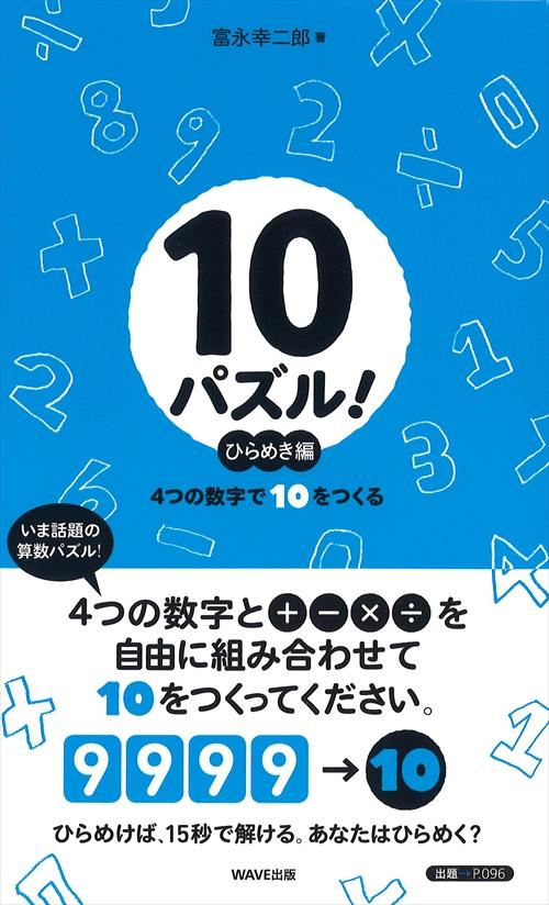 10パズル! ひらめき編