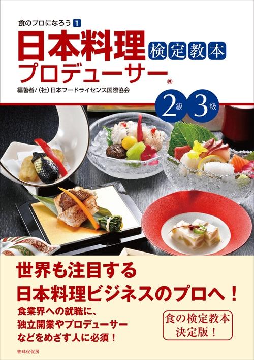 日本料理プロデューサー検定教本2級・3級