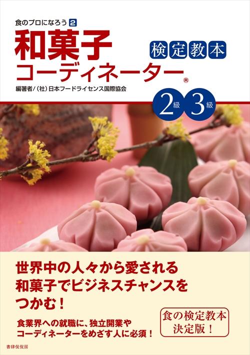 和菓子コーディネーター検定教本2級・3級