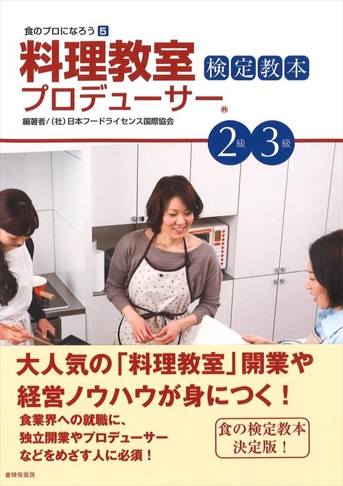 料理教室プロデューサー検定教本2級・3級