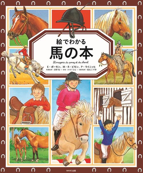 絵でわかる 馬の本