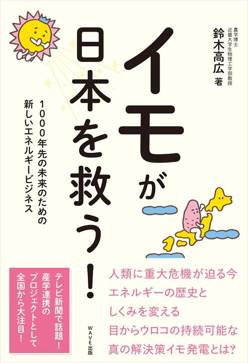 イモが日本を救う!