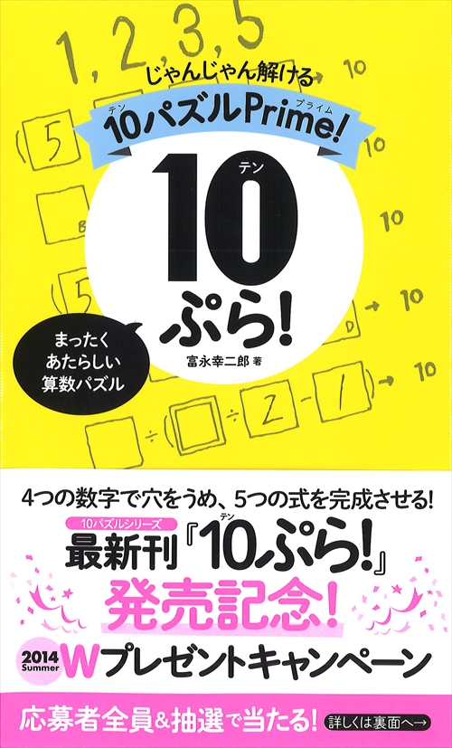 10ぷら!