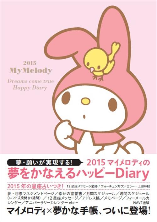 2015 マイメロディの夢をかなえるハッピーDiary