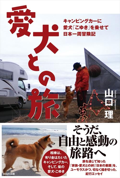愛犬との旅