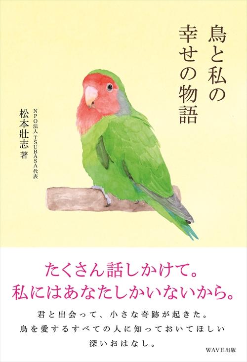 鳥と私の幸せの物語