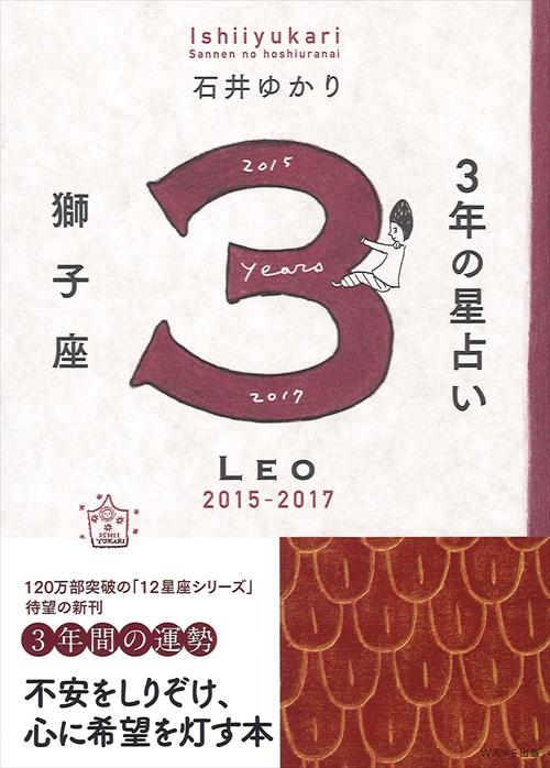 3年の星占い 獅子座 2015年-2017年