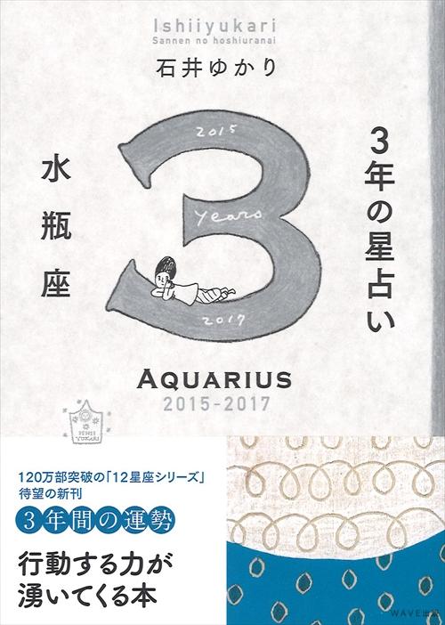 3年の星占い 水瓶座 2015年-2017年