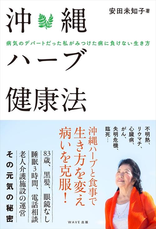沖縄ハーブ健康法