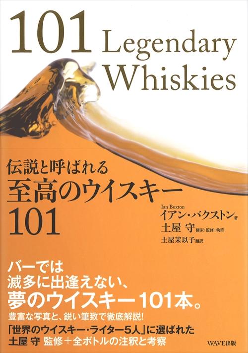 至高のウイスキー101