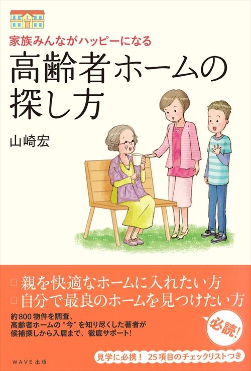 高齢者ホームの探し方