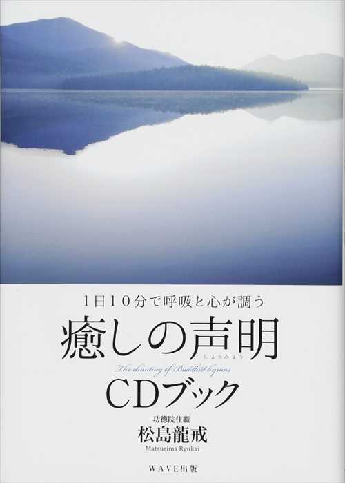 1日10分で呼吸と心が調う 癒しの声明 CDブック