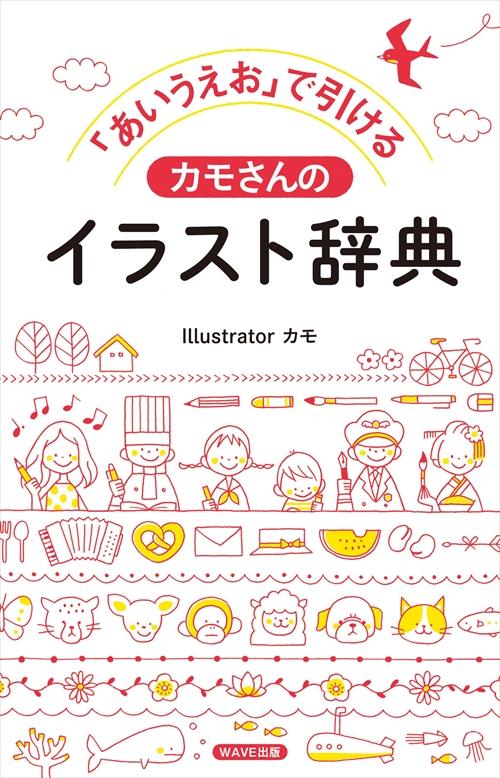 カモさんのイラスト辞典