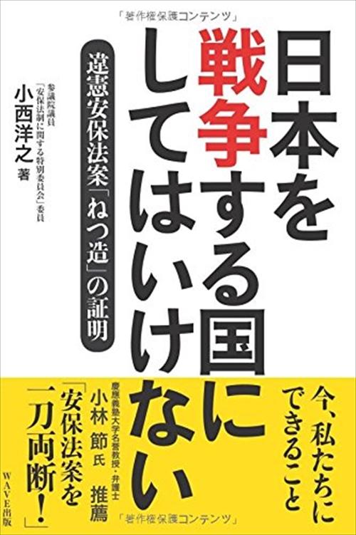 日本を戦争する国にしてはいけない
