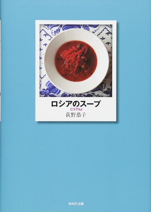 ロシアのスープ