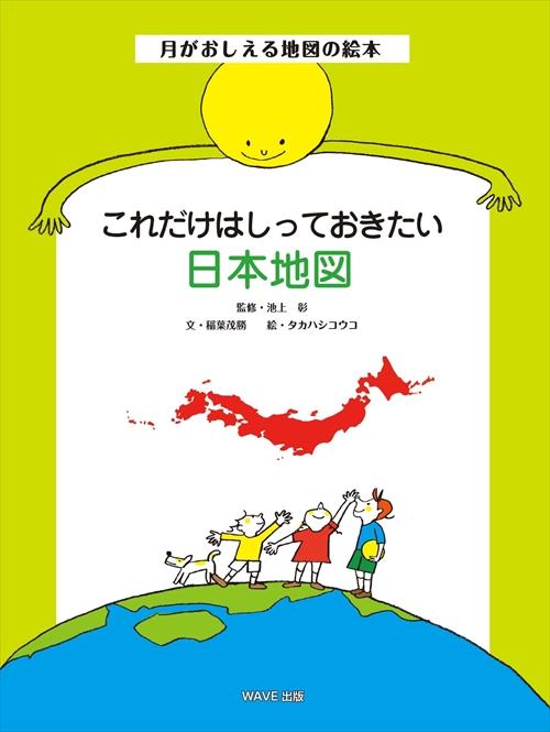 これだけはしっておきたい日本地図