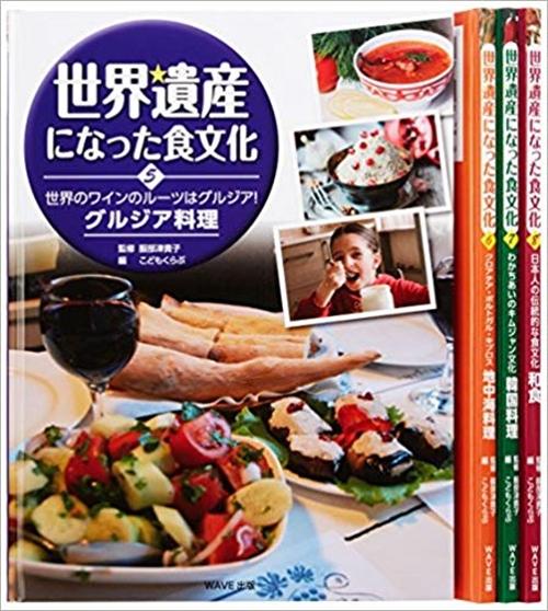 世界遺産になった食文化 第2期 全4巻