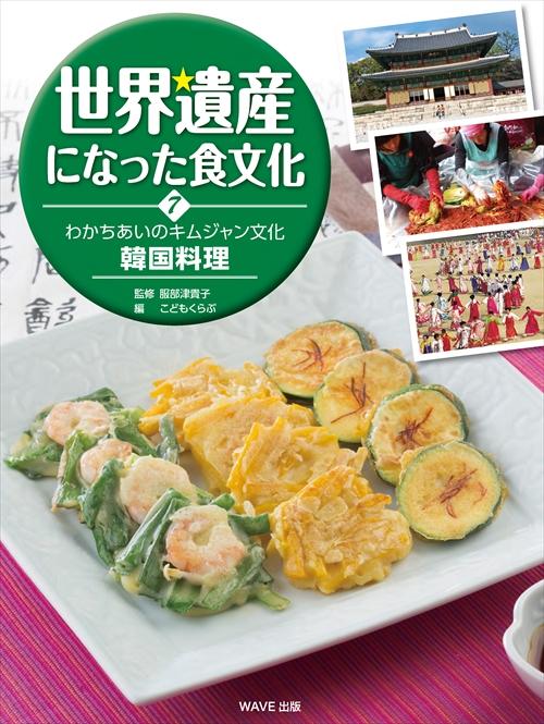 わかちあいのキムジャン文化 韓国料理