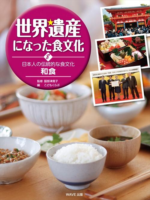 日本人の伝統的な食文化 和食