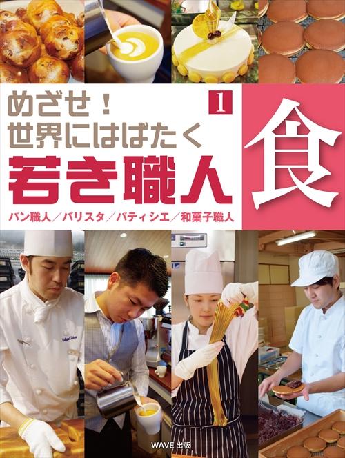 食 パン職人/バリスタ/パティシエ/和菓子職人