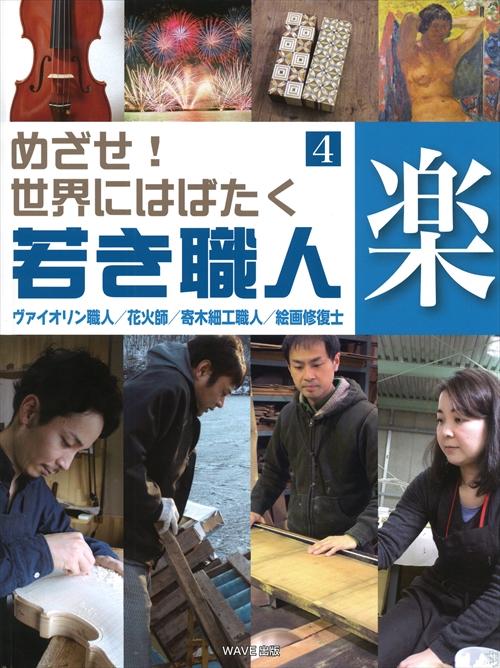 楽 ヴァイオリン職人/花火師/寄木細工職人/絵画修復師