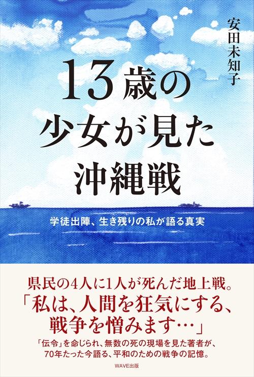 13歳の少女が見た沖縄戦