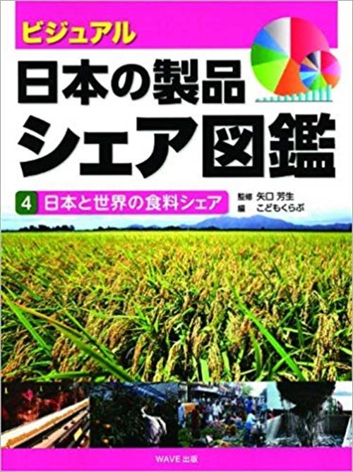 ④日本と世界の食料シェア