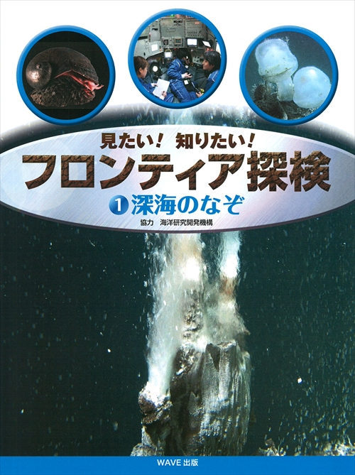 ①深海のなぞ