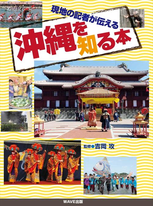 沖縄を知る本