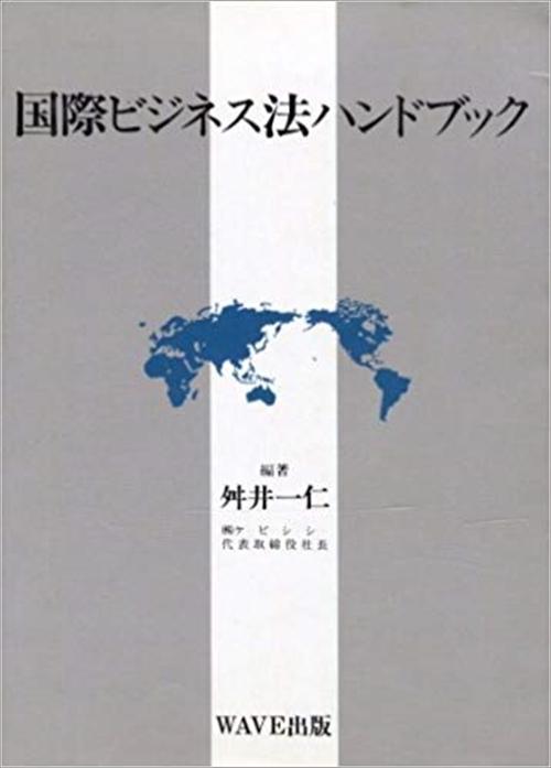 国際ビジネス法ハンドブック