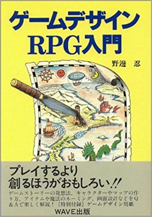ゲームデザインRPG入門