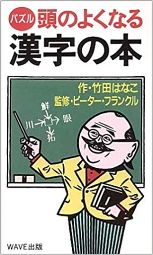 頭のよくなる漢字の本