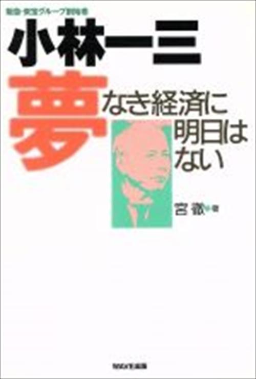 小林一三 夢なき経済に明日はない