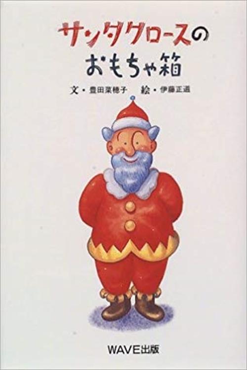 サンタクロースのおもちゃ箱