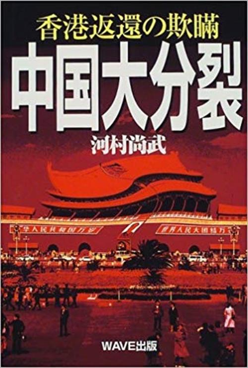中国大分裂