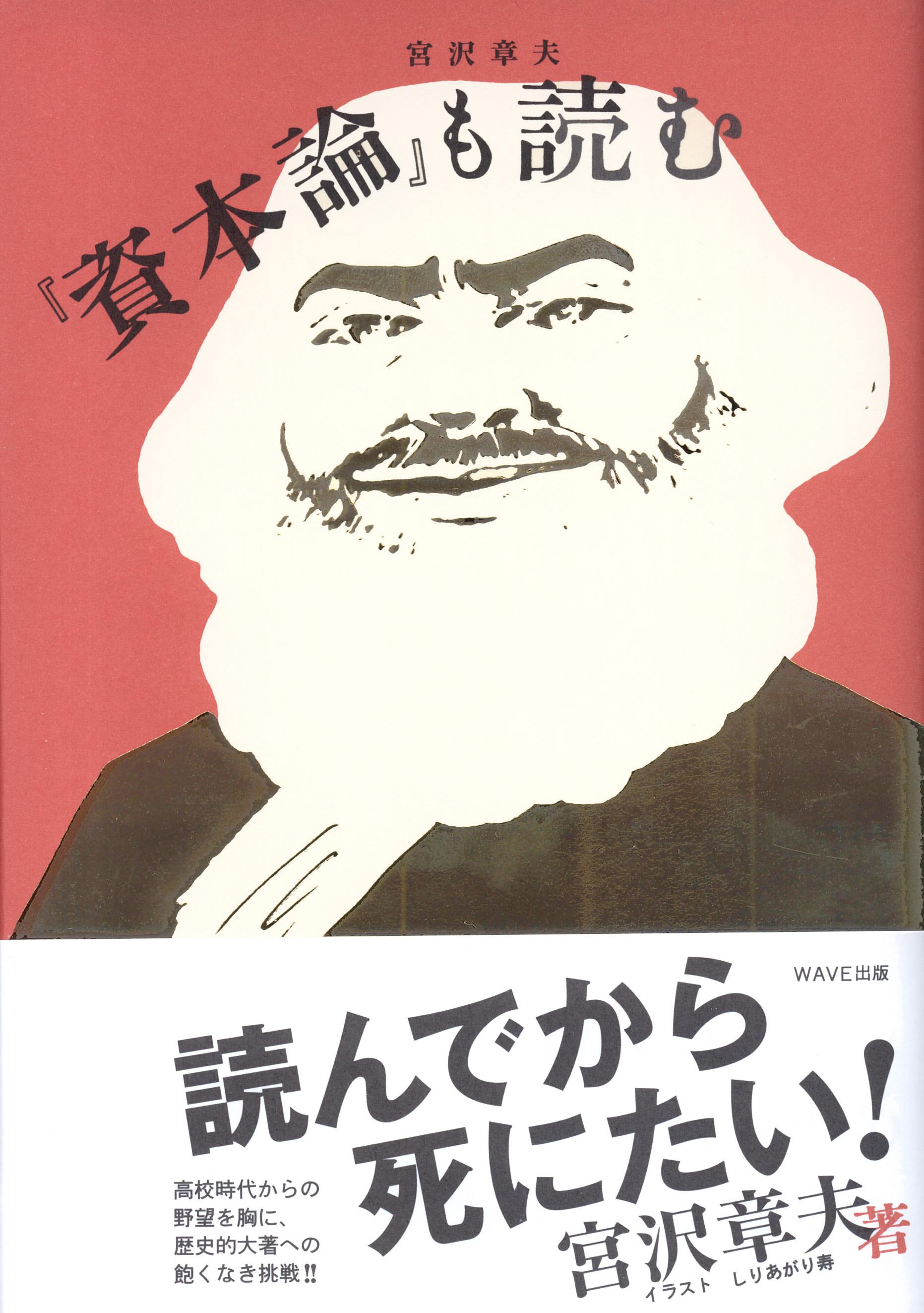 「資本論」も読む