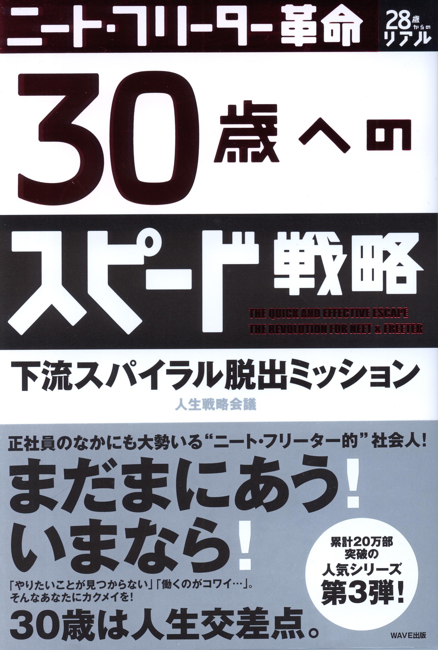 ニート・フリーター革命 30歳へのスピード戦略