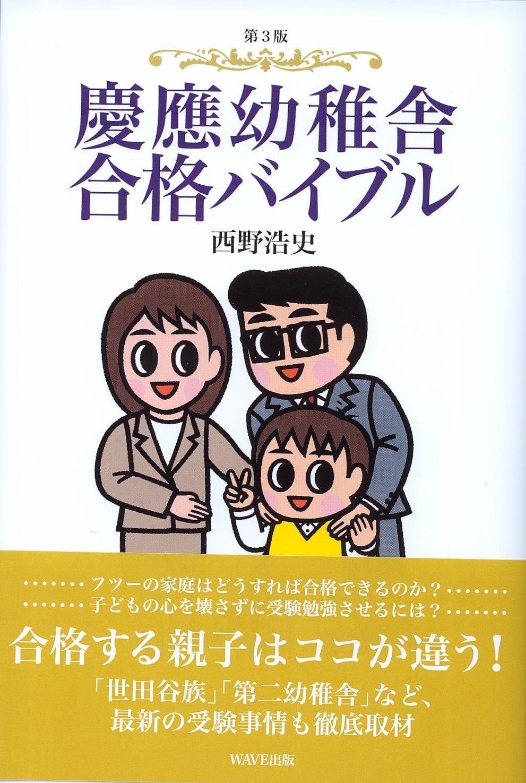 第3版 慶應幼稚舎合格バイブル