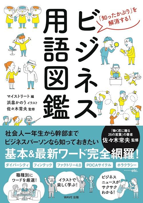 ビジネス用語図鑑