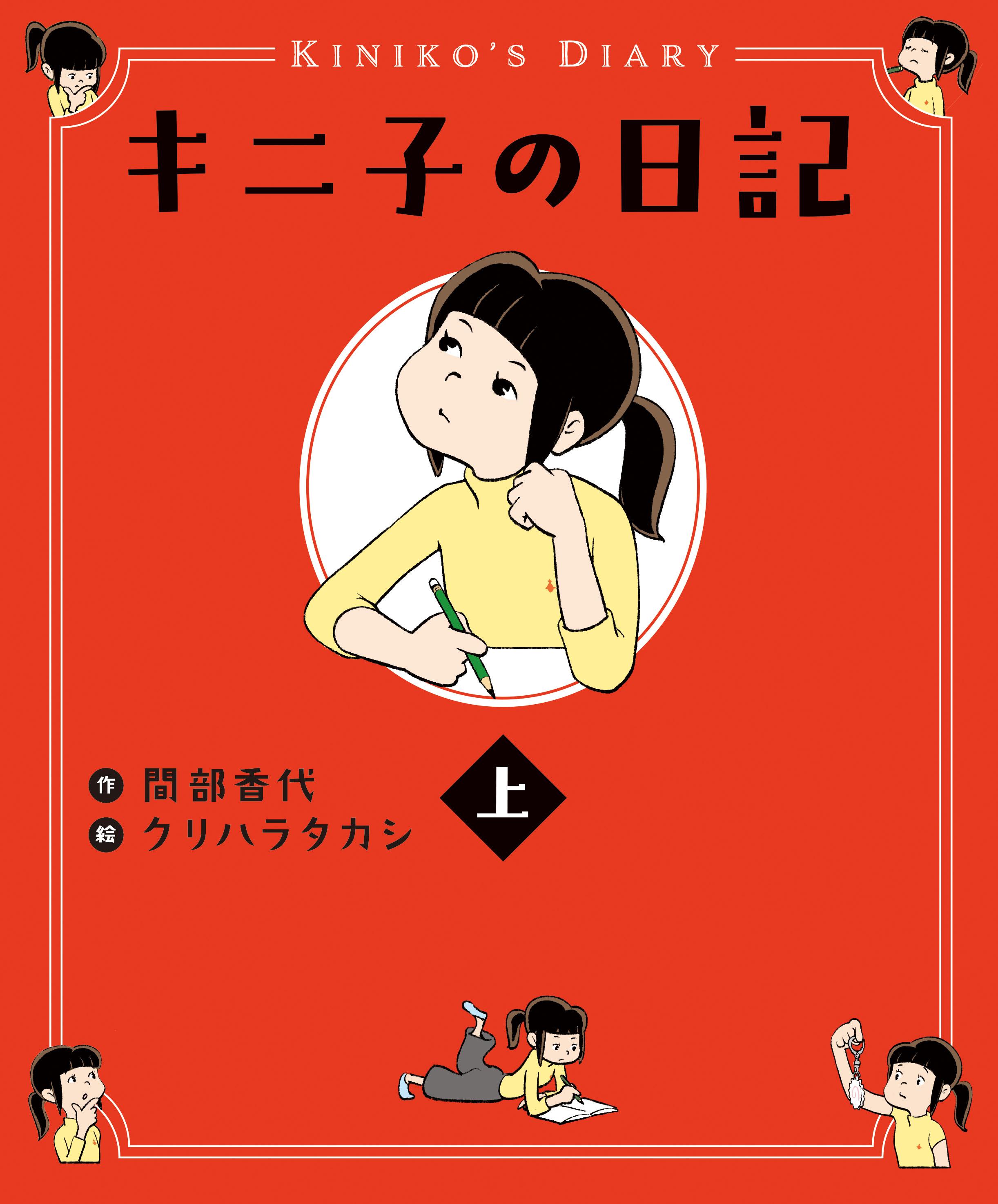 キニ子の日記(上)