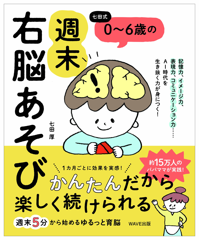 七田式 0~6歳の 週末右脳あそび