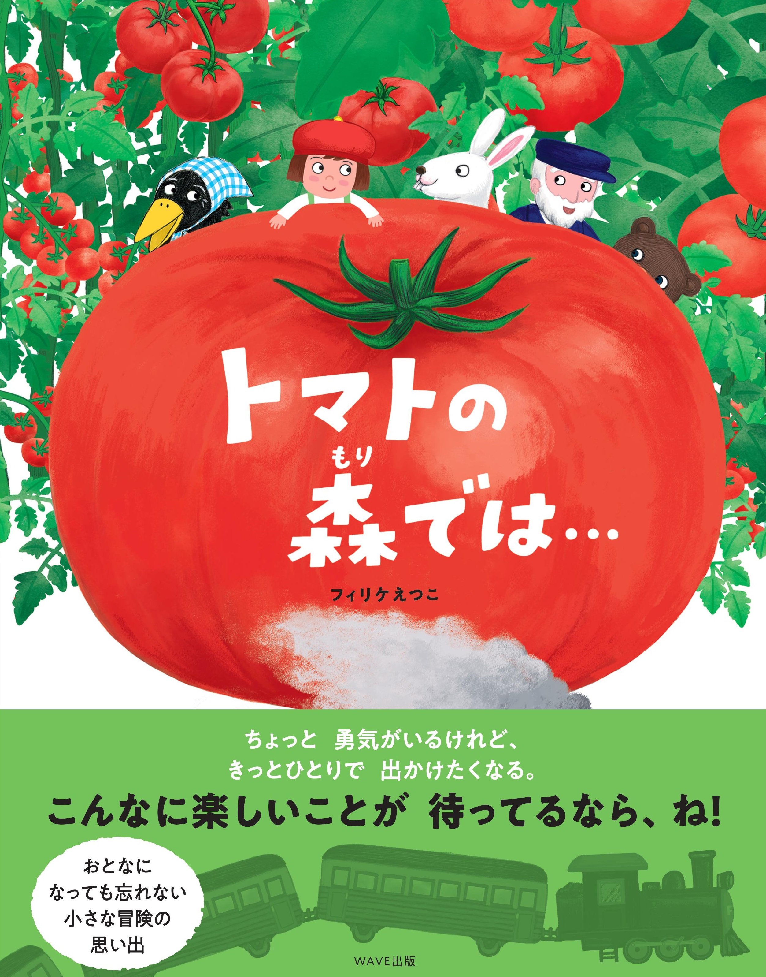 トマトの森では…