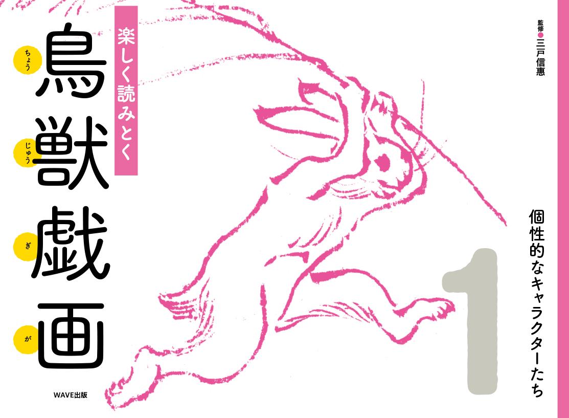 楽しく読みとく「鳥獣戯画」 ①個性的なキャラクターたち