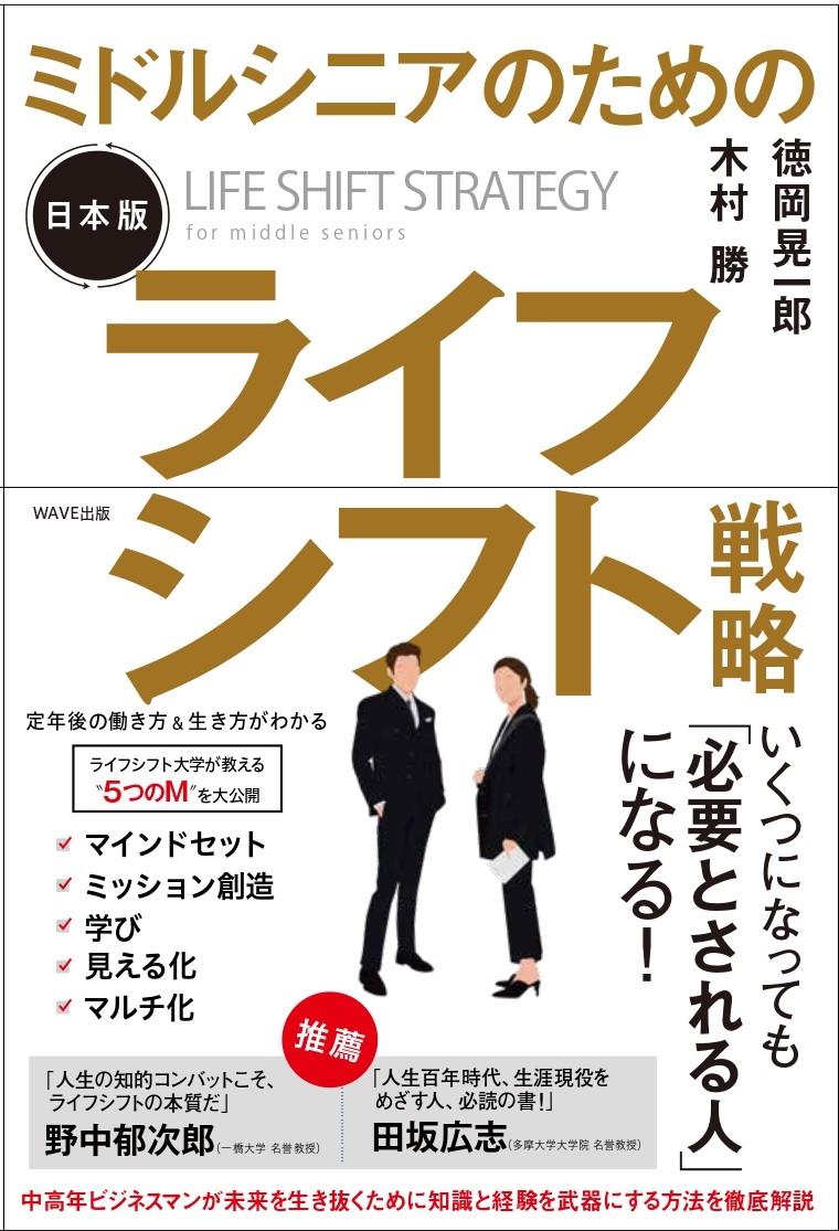 ミドルシニアのための日本版ライフシフト戦略