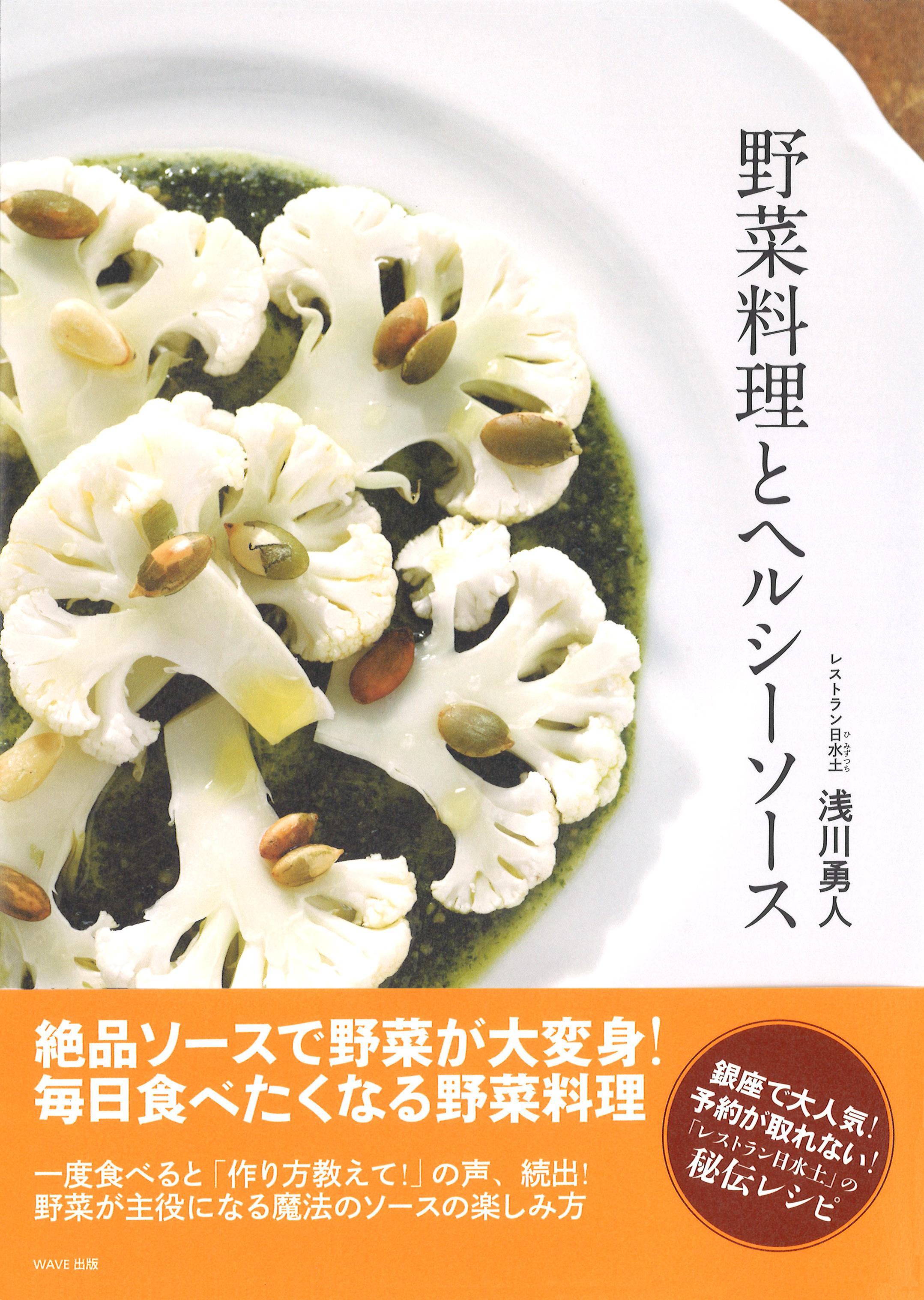 野菜料理とヘルシーソース